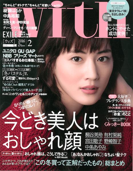 VoCE/with- 綾瀬はるか  KEN YOSHIMURA HAIR