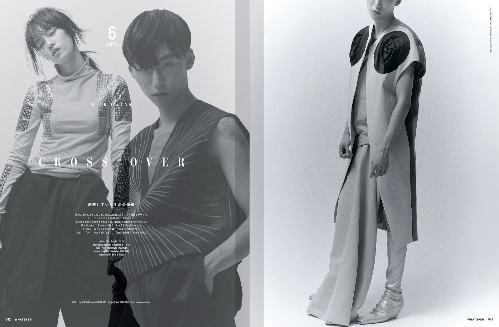 Whatever – Rick Owens  KEN YOSHIMURA HAIR