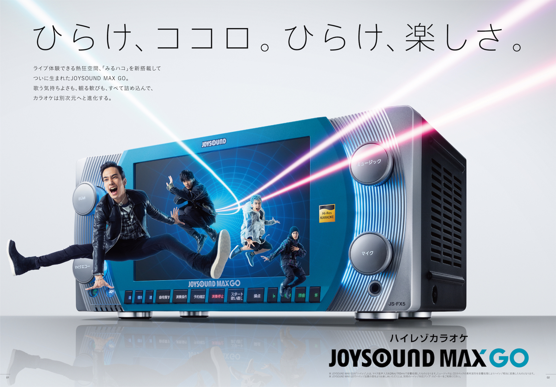 JOYSOUND  KEN YOSHIMURA HAIR