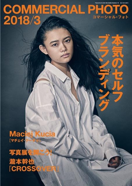 COMMERCIAL PHOTO – 杉咲 花  KEN YOSHIMURA HAIR