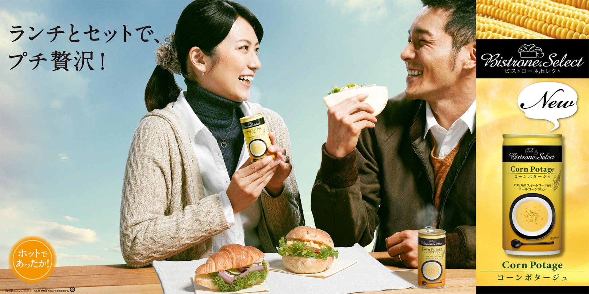 Coca Cola – ビストローネ セレクト  KEN YOSHIMURA HAIR