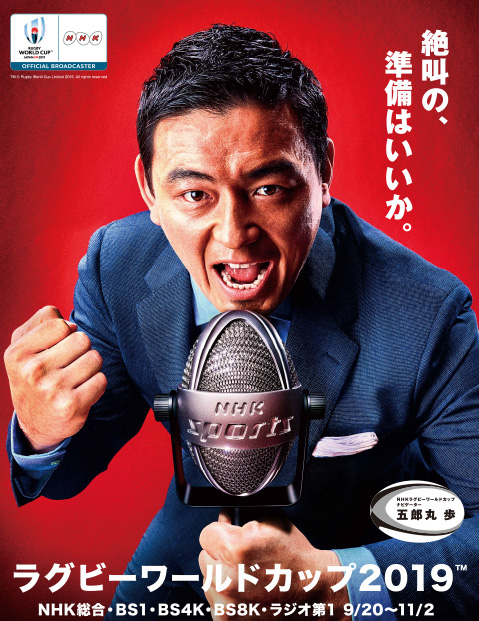 NHK  – 五郎丸 歩  KEN YOSHIMURA HAIR