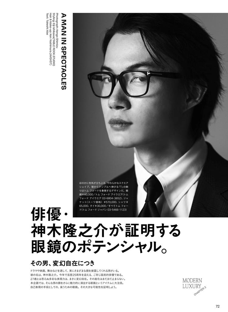AERA STYLE MAGAZINE – 神木 隆之介  KEN YOSHIMURA HAIR