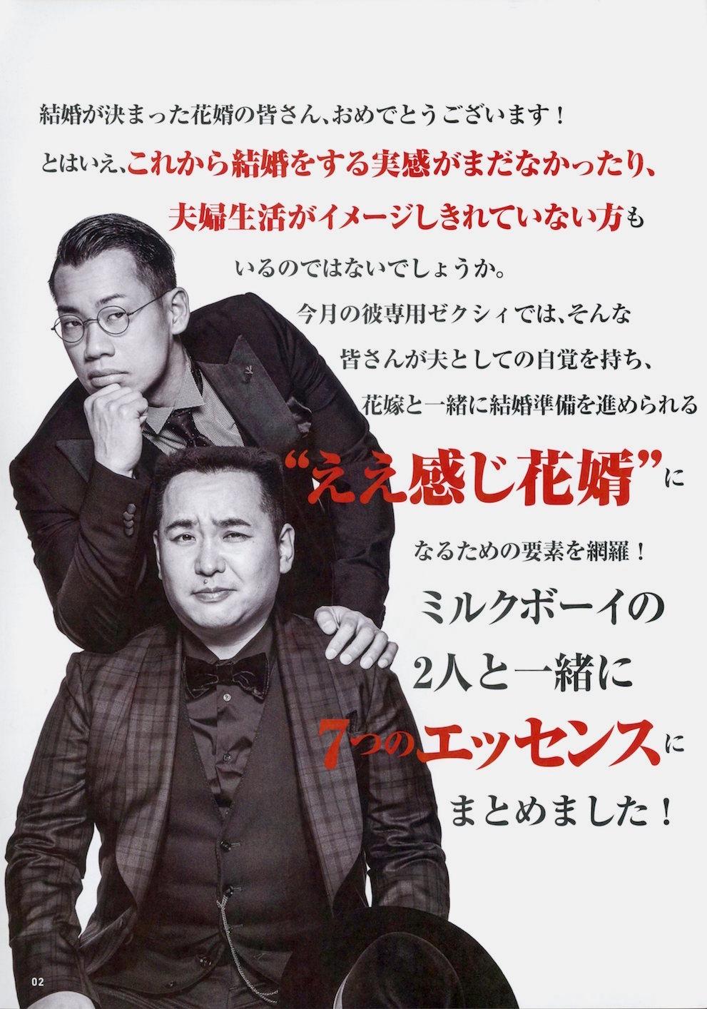 ゼクシィ – ミルクボーイ  KEN YOSHIMURA HAIR