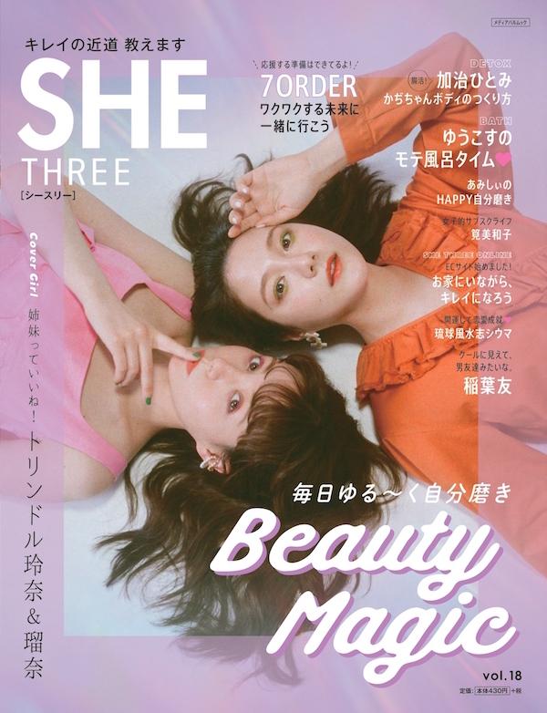SHE THREE – トリンドル玲奈・瑠奈  KEN YOSHIMURA HAIR